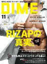 DIME (ダイム) 2017年 11月号【電子書籍】[ DIME編集部 ]