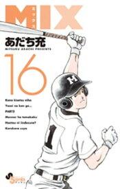 MIX(16)【電子書籍】[ あだち充 ]