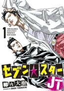 【期間限定 試し読み増量版】セブン☆スターJT(1)