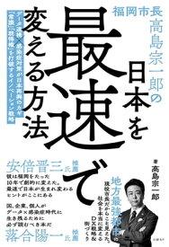 福岡市長高島宗一郎の日本を最速で変える方法【電子書籍】[ 高島宗一郎 ]
