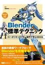 Blender標準テクニック ローポリキャラクター制作で学ぶ3DCG【電子書籍】[ 友 ]