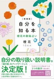 増補版自分を知る本 橙花の数秘占い【電子書籍】[ 橙花 ]