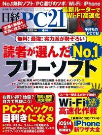 日経PC21(ピーシーニジュウイチ) 2021年4月号 [雑誌]【電子書籍】