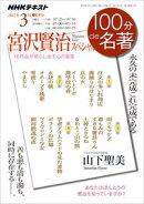 NHK 100分 de 名著 宮沢賢治スペシャル 2017年3月[雑誌]