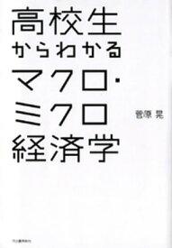 高校生からわかるマクロ・ミクロ経済学【電子書籍】[ 菅原晃 ]
