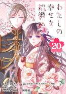 わたしの幸せな結婚【分冊版】 20
