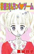 桜姫ろまんちっく・ゲーム1
