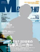 MEN'S NON-NO 2018年3月号