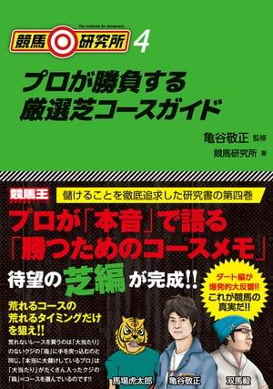 競馬研究所4 プロが勝負する厳選芝コースガイド【電子書籍】[ 亀谷敬正 ]