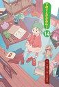 Yotsuba&!, Vol. 14【電子書籍】[ Kiyohiko Azuma ]
