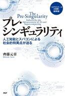 『エクサスケールの衝撃』抜粋版 プレ・シンギュラリティ