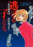 逃げる子ども〜児童福祉司 一貫田逸子2〜 第8話