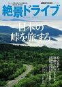 絶景ドライブ 日本の峠を旅する【電子書籍】