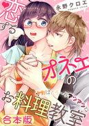 【合本版】恋するオネエのお料理教室〜ナカはとろ〜りアツアツね(1)