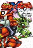 機動戦士クロスボーン・ガンダム DUST(8)