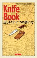 BE-PAL (ビーパル) アウトドアズマン養成BOOK 正しいナイフの使い方