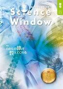 Science Window 2014年春号(4-6月号)/8巻1号