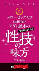スローセックスの伝道師・アダム徳永の 性技の味方 by Hot-Dog PRESS