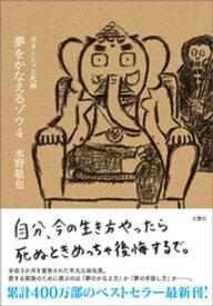 夢をかなえるゾウ4 ガネーシャと死神【電子書籍】[ 水野敬也 ]