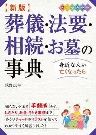 新版 葬儀・法要・相続・お墓の事典 オールカラー【電子書籍】[ 浅野まどか ]