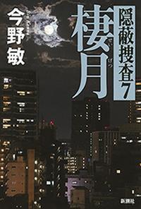 棲月ー隠蔽捜査7ー【電子書籍】[ 今野敏 ]