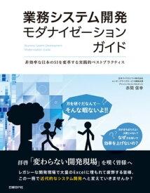 業務システム開発モダナイゼーションガイド非効率な日本のSIを変革する実践的ベストプラクティス【電子書籍】[ 赤間 信幸 ]