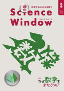 Science Window 2015年冬号(1-3月号)/8巻4号