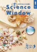 Science Window 2013年夏号(7-9月号)/7巻2号