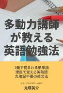 多動力講師が教える英語の勉強法