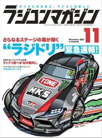 RCmagazine 2021年11月号【電子書籍】[ RCmagazine編集部 ]