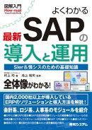 図解入門 よくわかる最新SAPの導入と運用