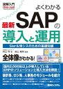 図解入門 よくわかる最新SAPの導入と運用【電子書籍】[ 村上均 ]