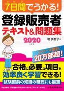 7日間でうかる! 登録販売者 テキスト&問題集 2020年度版