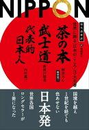 現代語新訳 世界に誇る「日本のこころ」3大名著