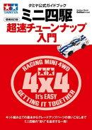 タミヤ公式ガイドブック ミニ四駆超速チューンナップ入門 増補改訂版