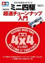 タミヤ公式ガイドブック ミニ四駆超速チューンナップ入門 増補改訂版【電子書籍】