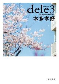 dele3【電子書籍】[ 本多 孝好 ]