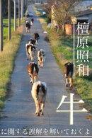 牛に関する誤解を解いておくよ 利根川に群れる牛を見にゆく
