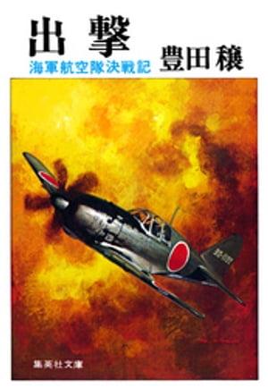 出撃 海軍航空隊決戦記【電子書籍】[ 豊田穣 ]