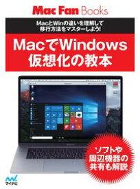 MacでWindows 仮想化の教本【電子書籍】[ 清水 典之 ]