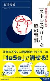 脳科学者が教える「ストレスフリー」な脳の習慣【電子書籍】[ 有田秀穂 ]