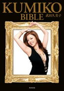 KUMIKO BIBLE