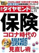 週刊ダイヤモンド 20年7月4日号