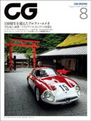 CG(CAR GRAPHIC)2020年8月号