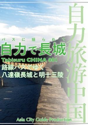 Tabisuru CHINA 001バスに揺られて「自力で長城」【電子書籍】[ 「アジア城市(まち)案内」制作委員会 ]