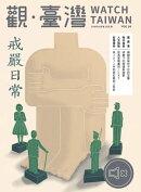 Watch Taiwan《觀・臺灣》36期-戒嚴日常