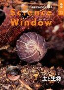 Science Window 2014年冬号(1-3月号)/7巻5号