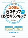 コクヨの5ステップかんたんロジカルシンキング【電子書籍】[ 下地 寛也 ] ランキングお取り寄せ