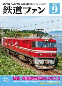 鉄道ファン2020年9月号【電子書籍】[ 鉄道ファン編集部 ]