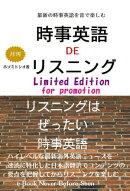 時事英語 de リスニング Limited Edition
